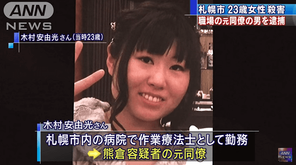 作業療法士・木村安由光さん殺人事件で熊倉昭洋容疑者を逮捕のニュースのキャプチャ画像