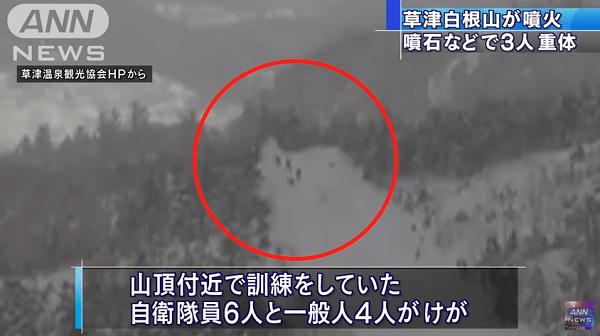 草津白根山が噴火で草津国際スキー場の雪崩に巻き込まれ自衛隊が死亡のニュースのキャプチャ画像