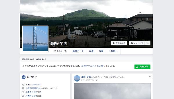 阪大生・細谷早志容疑者のFacebookページの画像