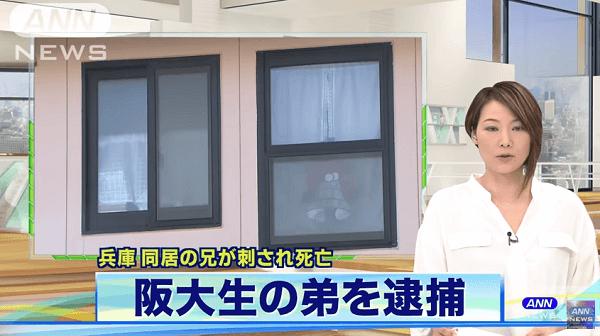 三田市あかしあ台で殺人事件のニュースのキャプチャ画像