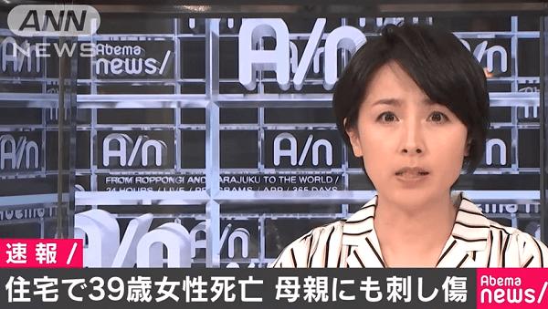 小松島市の住宅で母親と娘が死傷する殺人事件のニュースのキャプチャ画像