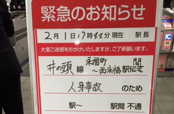 永福町駅付近の踏切で人身事故の画像