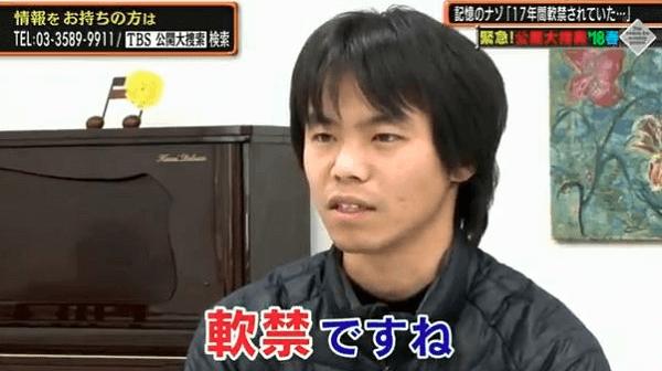 公開大捜索で軟禁されていたと答える和田竜人さんの画像