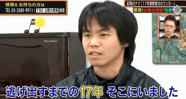 公開大捜索の取材に答える記憶喪失の和田竜人さんの画像