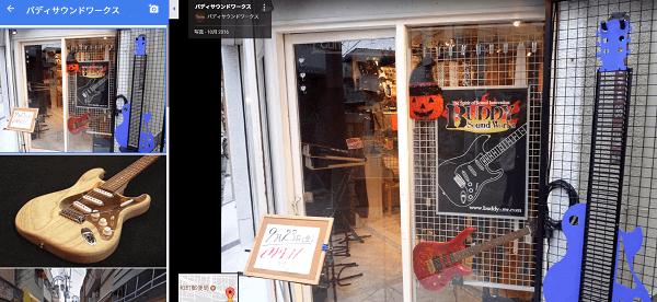 客の80万円のベース返却せず倒産したバディサウンドワークスの店舗の画像
