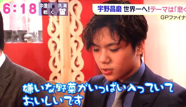 宇野昌磨さん「嫌いな野菜がいっぱい入っていておいしい」の画像