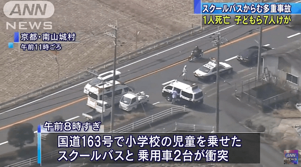 京都府南山城村でスクールバス絡む多重事故のニュースのキャプチャ画像