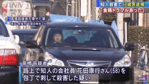 新座市菅沢で男性を包丁で殺害する殺人事件のニュースのキャプチャ画像