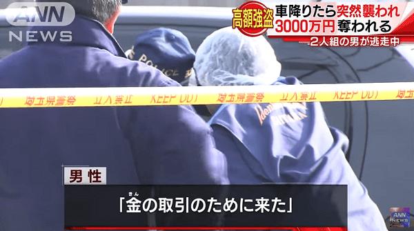 松伏町で3000万円奪われる強盗事件のニュースキャプチャ画像