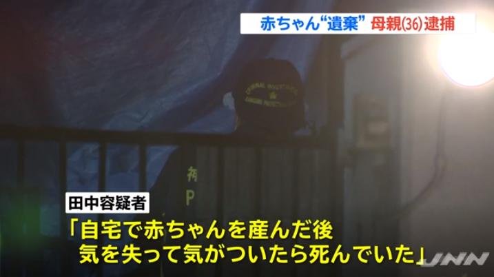 田中彩容疑者の赤ちゃん死体遺棄事件ニュースのキャプチャ画像