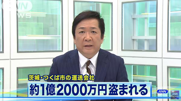 つくば市上大島の1億2千万円窃盗事件ニュースのキャプチャ画像