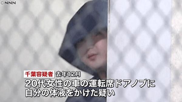 水戸市で車ドアノブに体液かける事件のニュースのキャプチャ画像