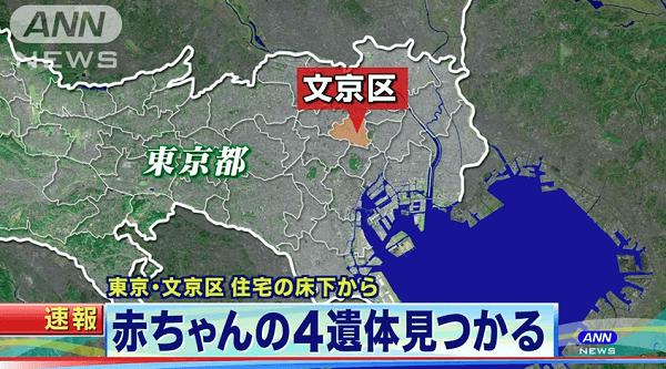 文京区にホルマリン漬けの赤ちゃんの遺体発見のニュースのキャプチャ画像