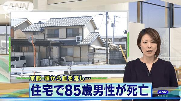 京田辺市三山木で殺人事件?のニュースのキャプチャ画像