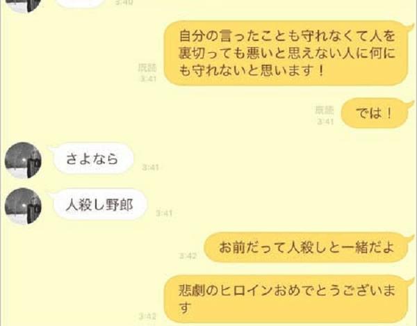 小林龍二さんと妊娠中絶やDVを暴露したしほさんのLINEのやり取りの画像