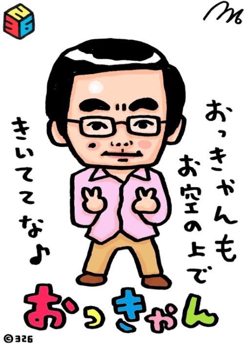 有坂愛海さんのファンおっきゃんの似顔絵の画像