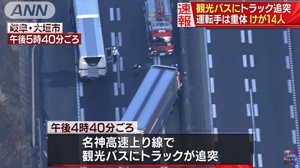 名神高速で観光バスとトラックの事故のニュースのキャプチャ画像