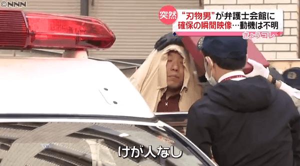 愛知県弁護士会の刃物男事件の身柄確保された現場の画像