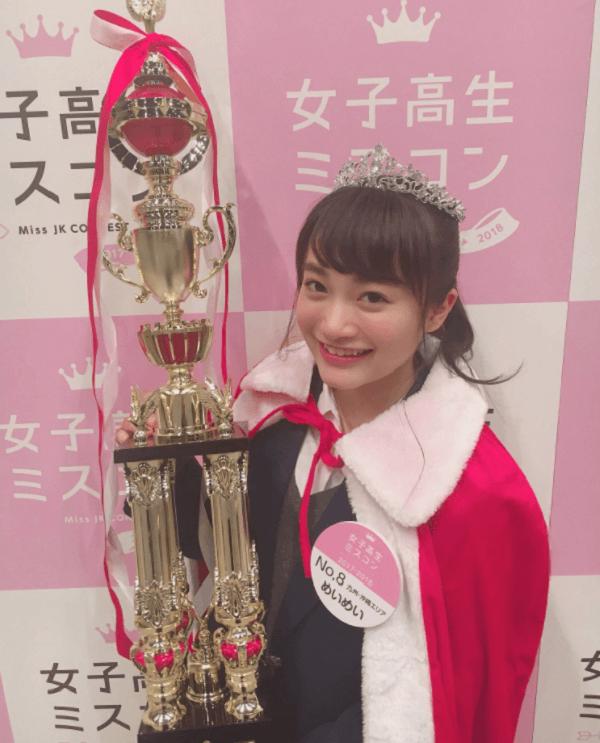 女子高生ミスコン2017-2018グランプリのめいめいさんの画像