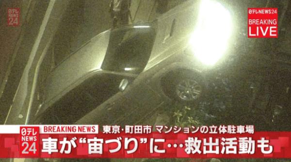 町田市で車宙づり事故の現場の画像