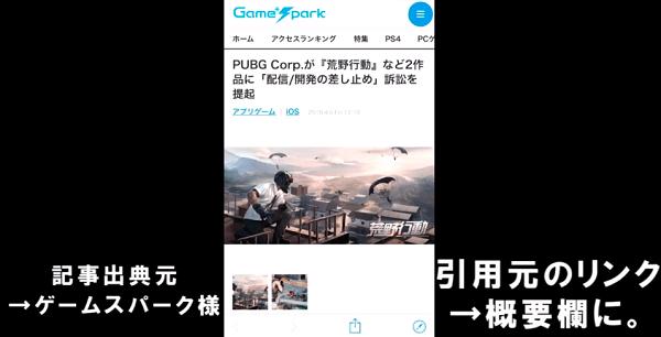 PUBGが著作権侵害で告訴、荒野行動終了の画像