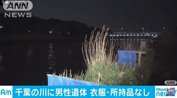 八千代市の新川に全裸の男性の変死体のニュースのキャプチャ画像