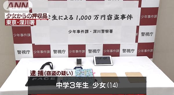 女子中学生が友人宅から1000万円盗む窃盗事件のニュースのキャプチャ画像