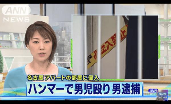 名古屋市中川区で蔦元町殺人未遂事件のニュースのキャプチャ画像