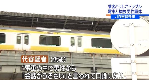 武蔵野市・JR中央線吉祥寺駅で発生した傷害事件ニュースのキャプチャ画像