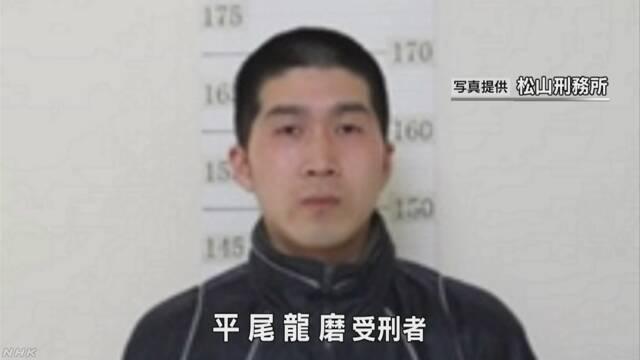 松山刑務所が提供した平尾龍磨(ひらお たつま)の写真画像