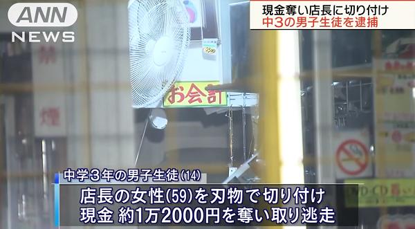 茨城県城里町の男子中学生による強盗殺人未遂事件ニュースのキャプチャ画像