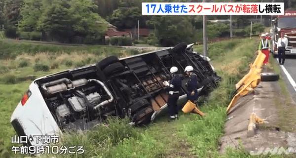 下関市豊北町で長門高校スクールバス横転事故のニュースのキャプチャ画像
