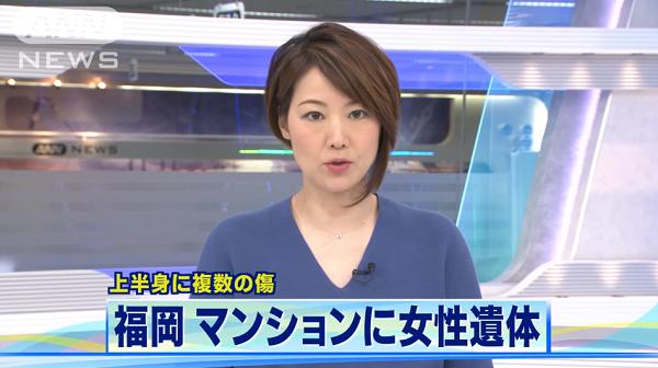 福岡市西区周船寺の大宅美貴さん殺人事件ニュースのキャプチャ画像