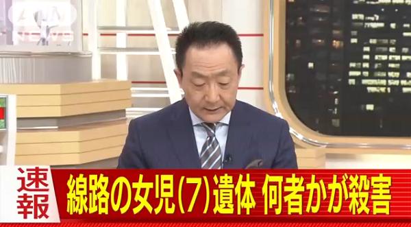 大桃珠生さん殺人事件ニュースのキャプチャ画像