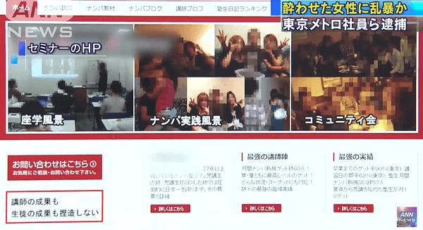 ナンパ塾のホームページの画像