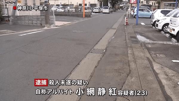 平塚市で殺人未遂事件のニュースのキャプチャ画像