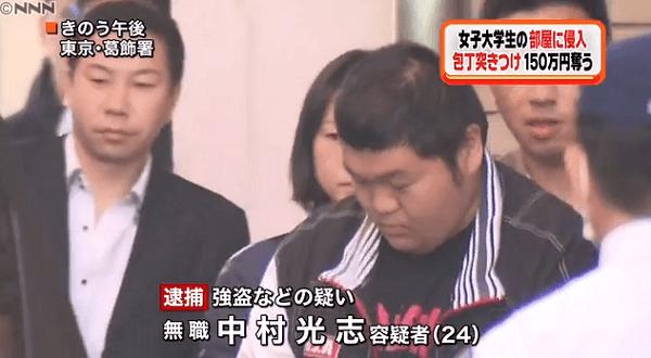 葛飾区で女子大学生から150万円奪う強盗事件のニュースのキャプチャ画像