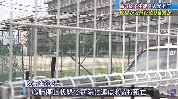 足利大学附属高校で女子高生2人が飛び降り自殺のニュースのキャプチャ画像