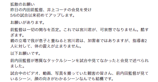 奥野康俊さんがFacebookにアップした情報提供を求めるキャプチャ画像