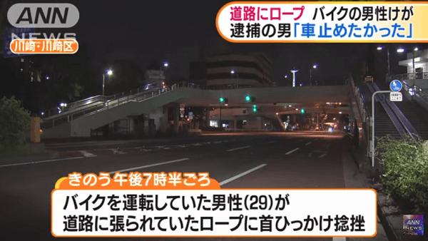 川崎市で道路上にロープ張る殺人未遂事件のニュースのキャプチャ画像