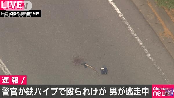 上田市で警察官が鉄パイプで殴られる傷害事件のニュースのキャプチャ画像