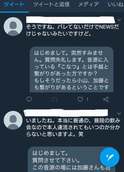 小夏さんがTwitterで手越祐也さんとの関係を説明している画像