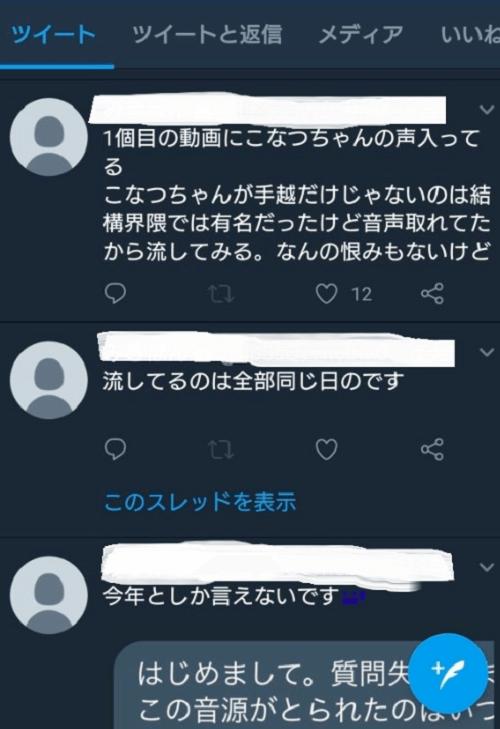 こなつさんが音声について説明しているTwitterのキャプチャ画像