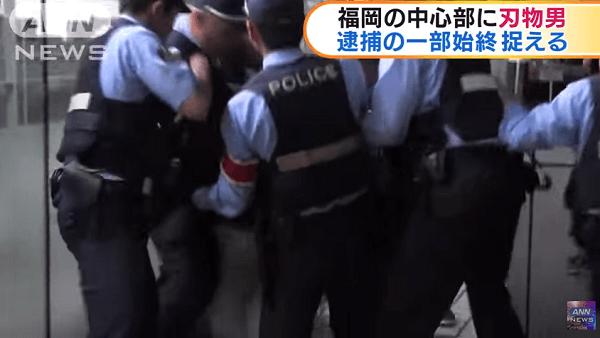 福岡市中心部で刃物男が暴れ警察が身柄確保する動画のキャプチャ画像
