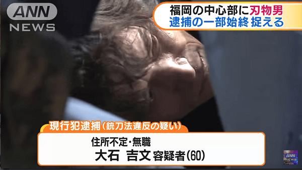 福岡市中央区で大石吉文容疑者を現行犯逮捕する動画のキャプチャ画像