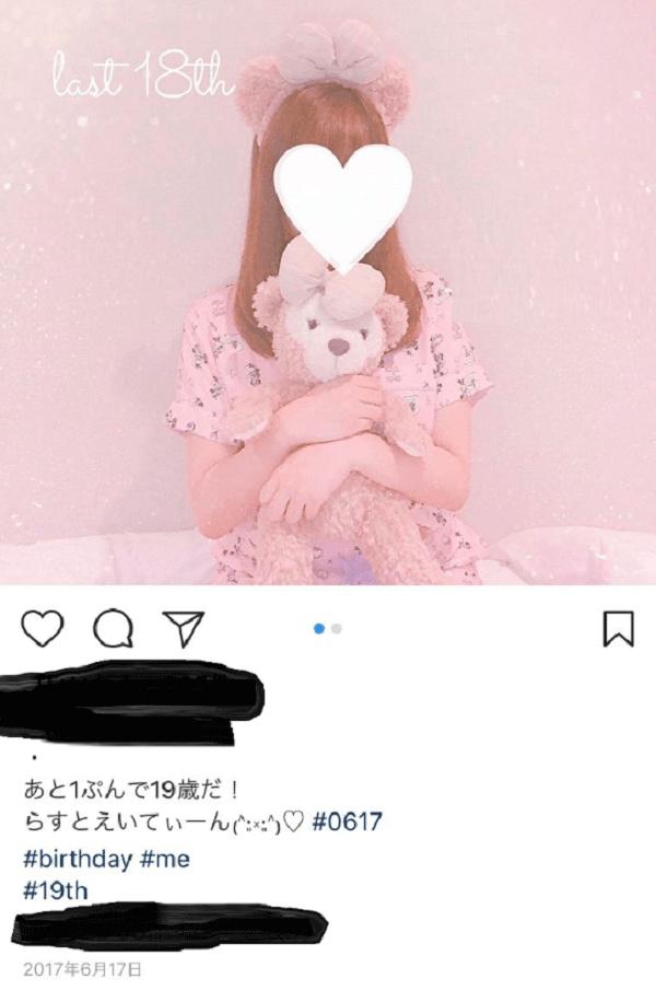 小夏さんが誕生日に投稿したインスタのキャプチャ画像