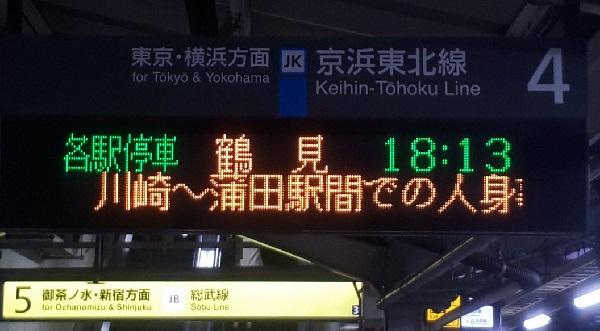 京浜東北線の川崎駅-蒲田駅で発生した人身事故現場の写真画像