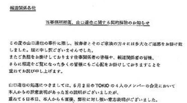 ジャニーズが発表した山口達也さんとの契約解除・TOKIOグループ脱退に関する資料の写真画像