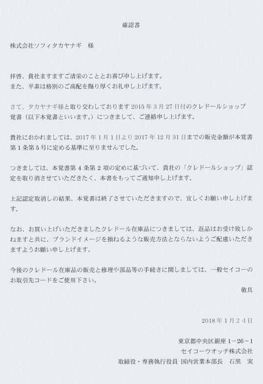 セイコーが熊本地震で全壊したソフィ・タカヤナギに送付した取引終了の告知書の写真画像