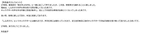 野原しんのすけ声優・矢島晶子さんの降板するコメントのキャプチャ画像